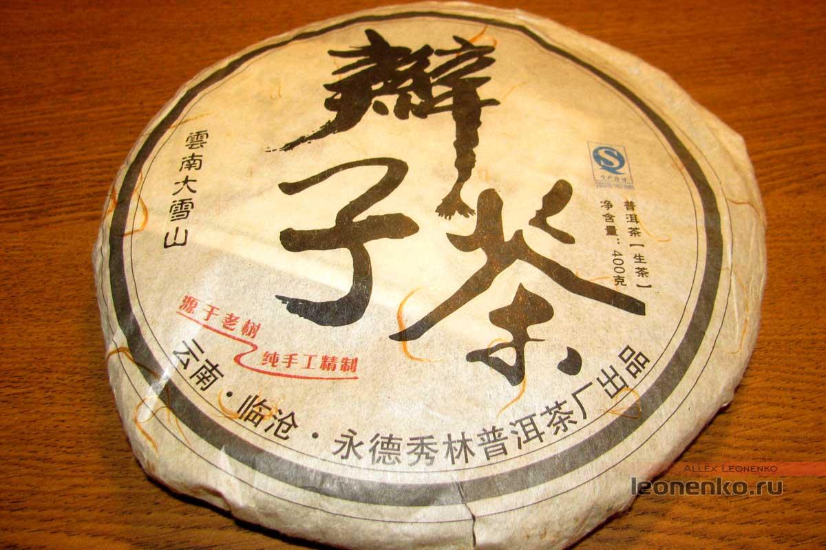 Бяньцзы Ча – чай «косичками» - упаковка