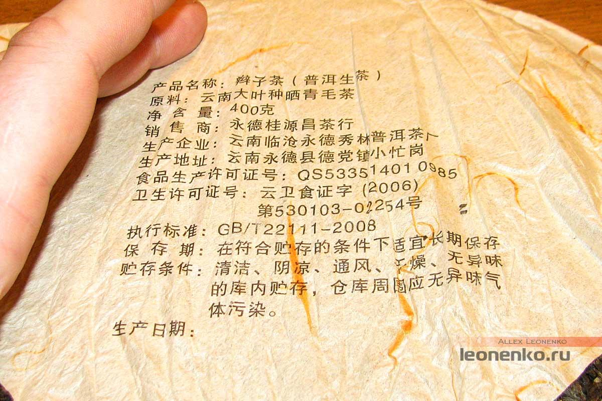 Бяньцзы Ча – чай «косичками» - данные производителя