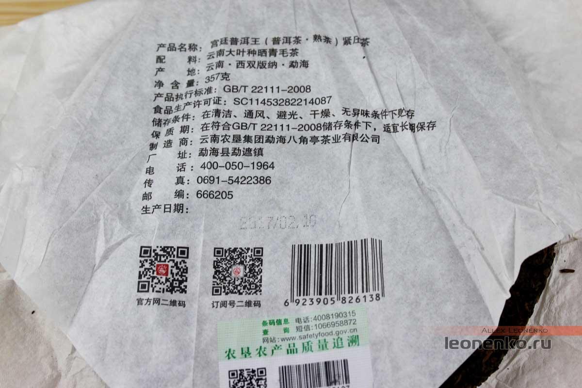 Шу пуэр Бацзяотин Гунтин Пуэр Ван, 2017 г., информация производителя