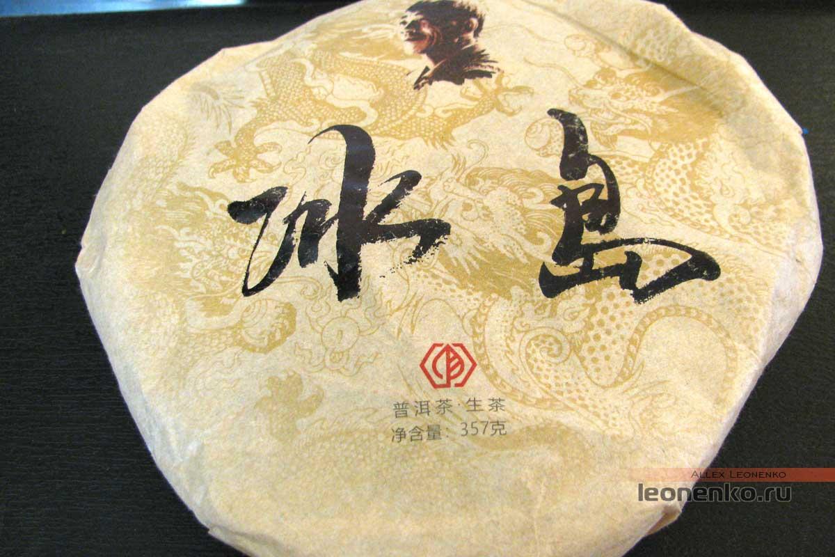 Шен пуэр Цайчаен 2003 год, влажный склад, упаковка