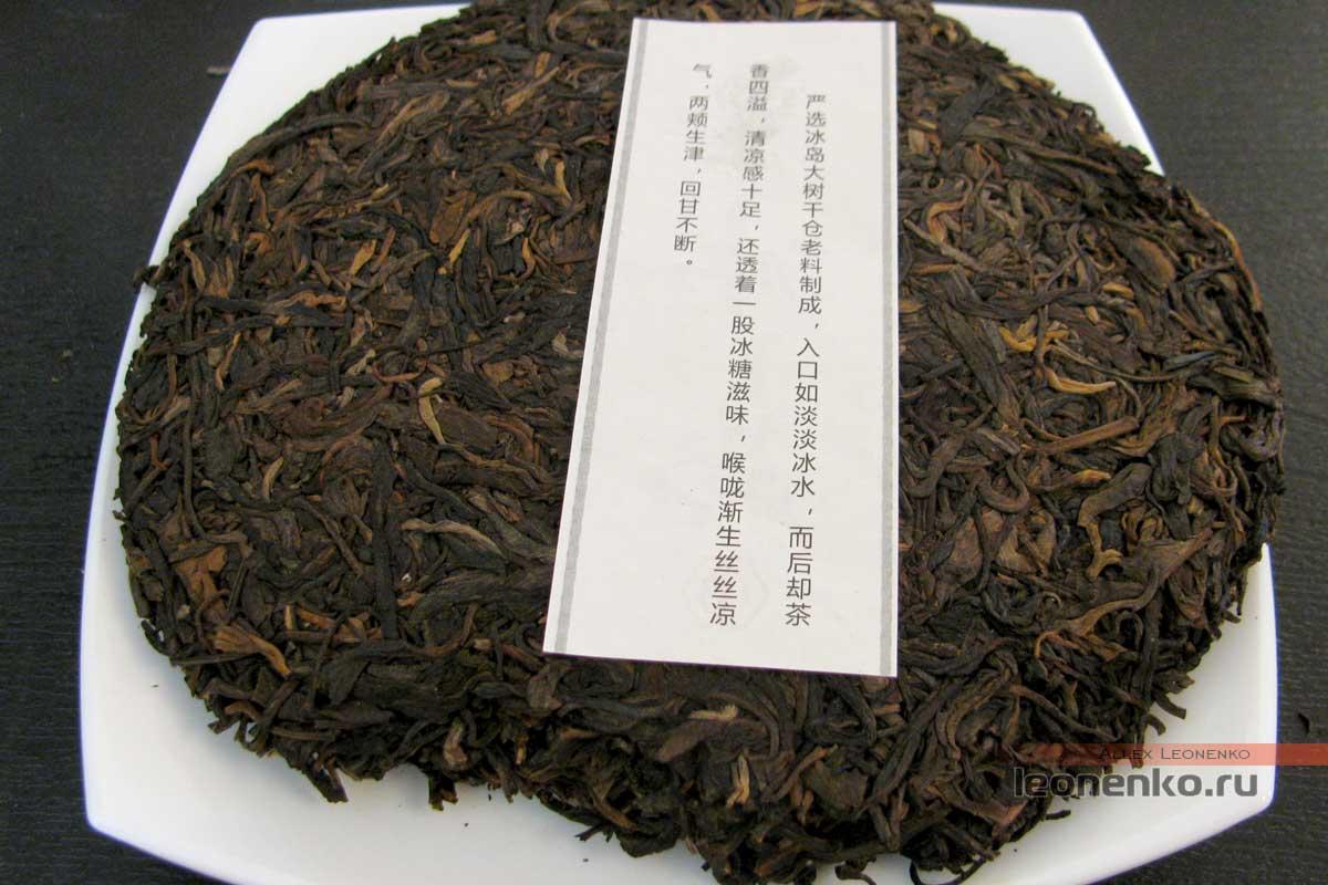 Шен пуэр Цайчаен 2003 год, чайный блин