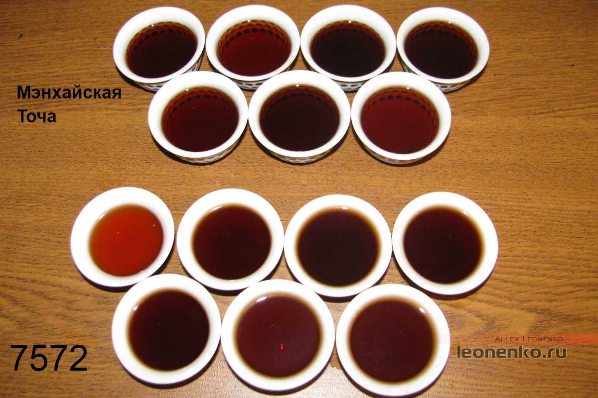 Мэнхайская Точа, 2015 г. приготовленный чай в сравнении с 7572