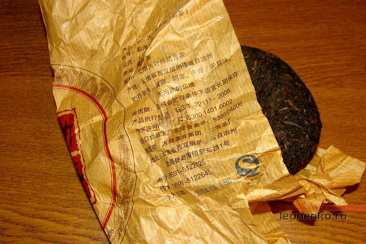 Мэнхайская Точа, 2015 г. - информация на упаковке
