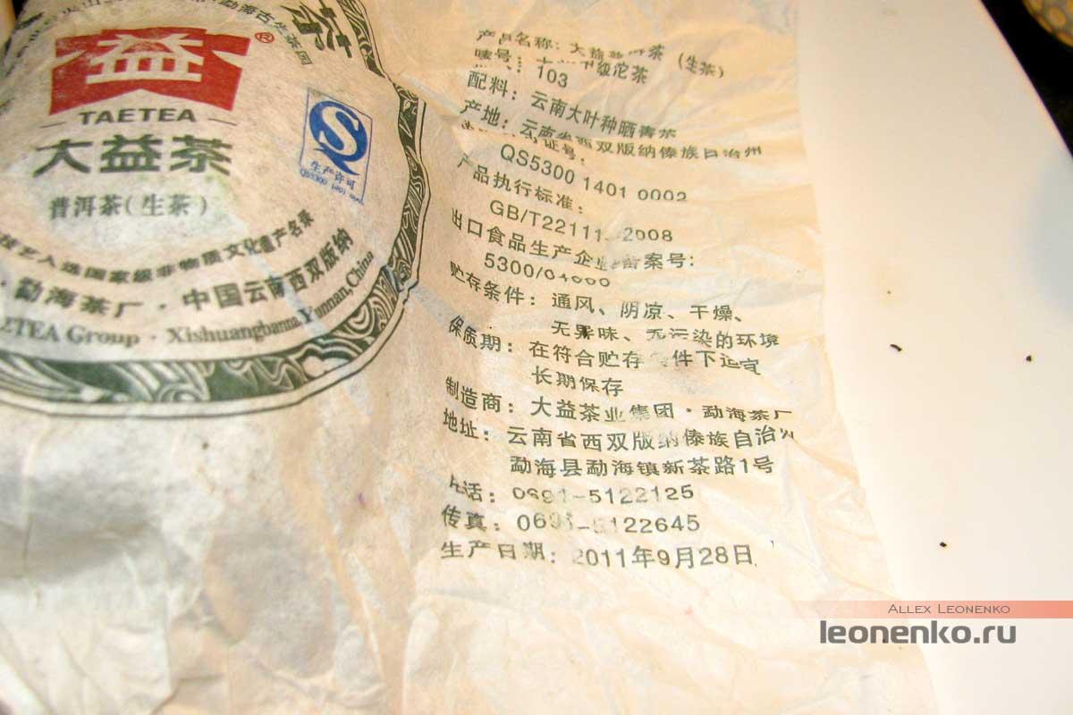 Да И Цзя Цзи Точа «Класс А», информация производителя