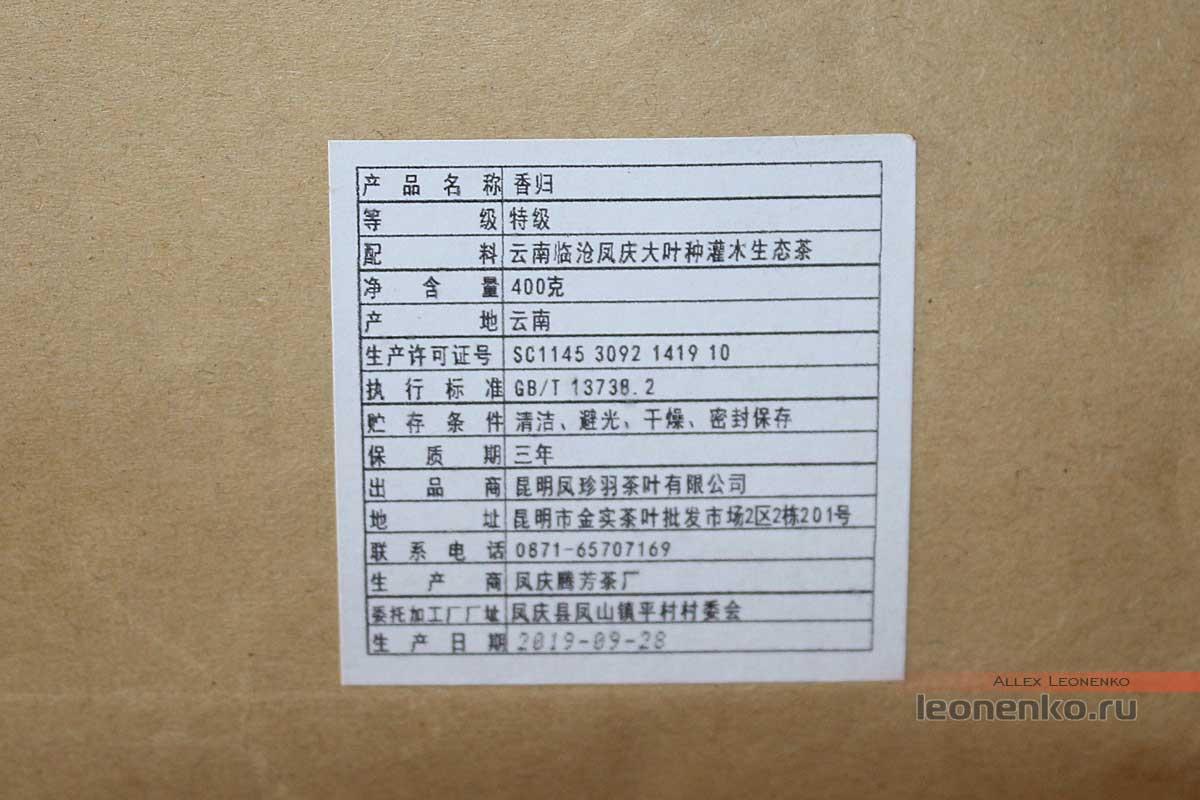 Дянь Хун Фэн Хэ Тан, улучшенный, этикетка производителя