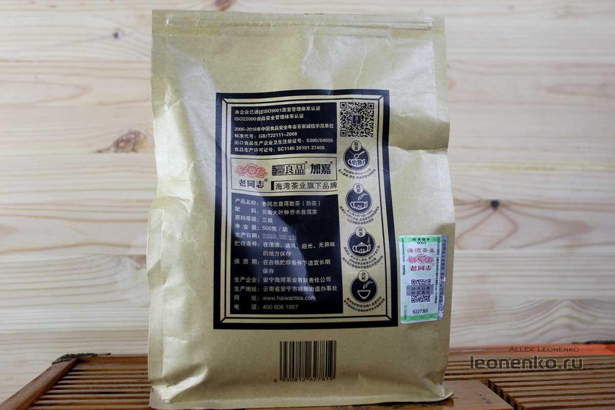 Лао Тун Чжи Пуэр Сань Цзи - упаковка, обратная строна