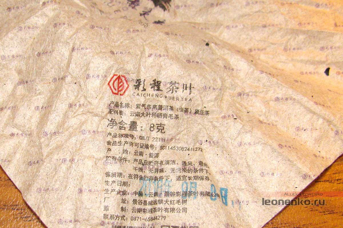 Caicheng Фиолетовый шен пуэр Цзыци Дунлай Чачжуань (紫气东来茶砖)