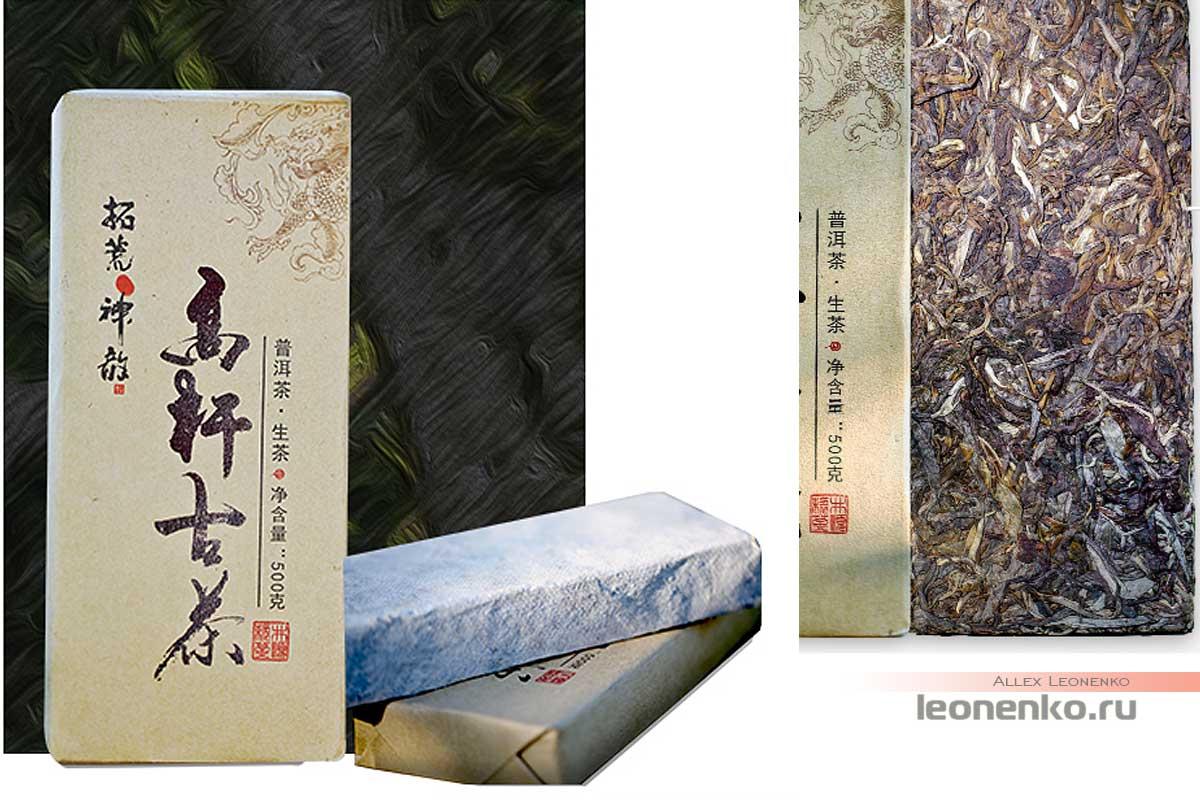 Шен Пуэр Цайчен Гао Гань Гушу (高杆古树), 2017 г, 500 гр.
