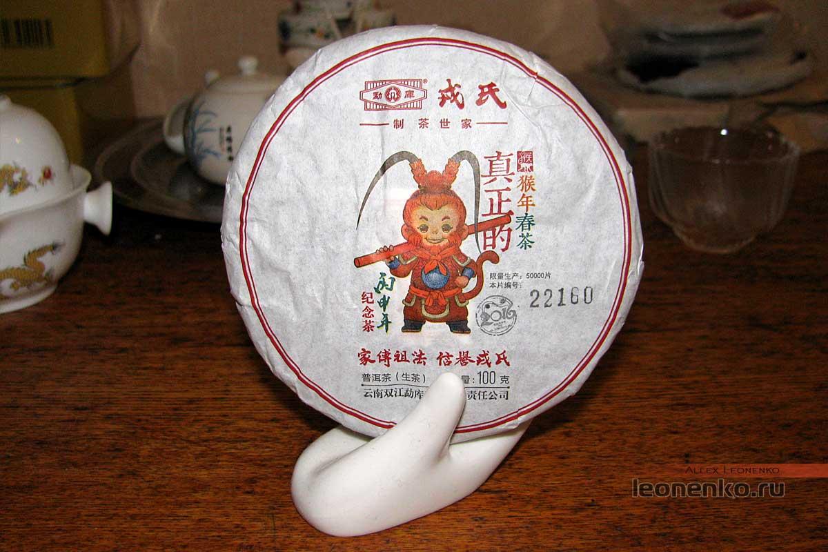 Мэнку Цзи Нянь Ча Хоубин лицевая сторона