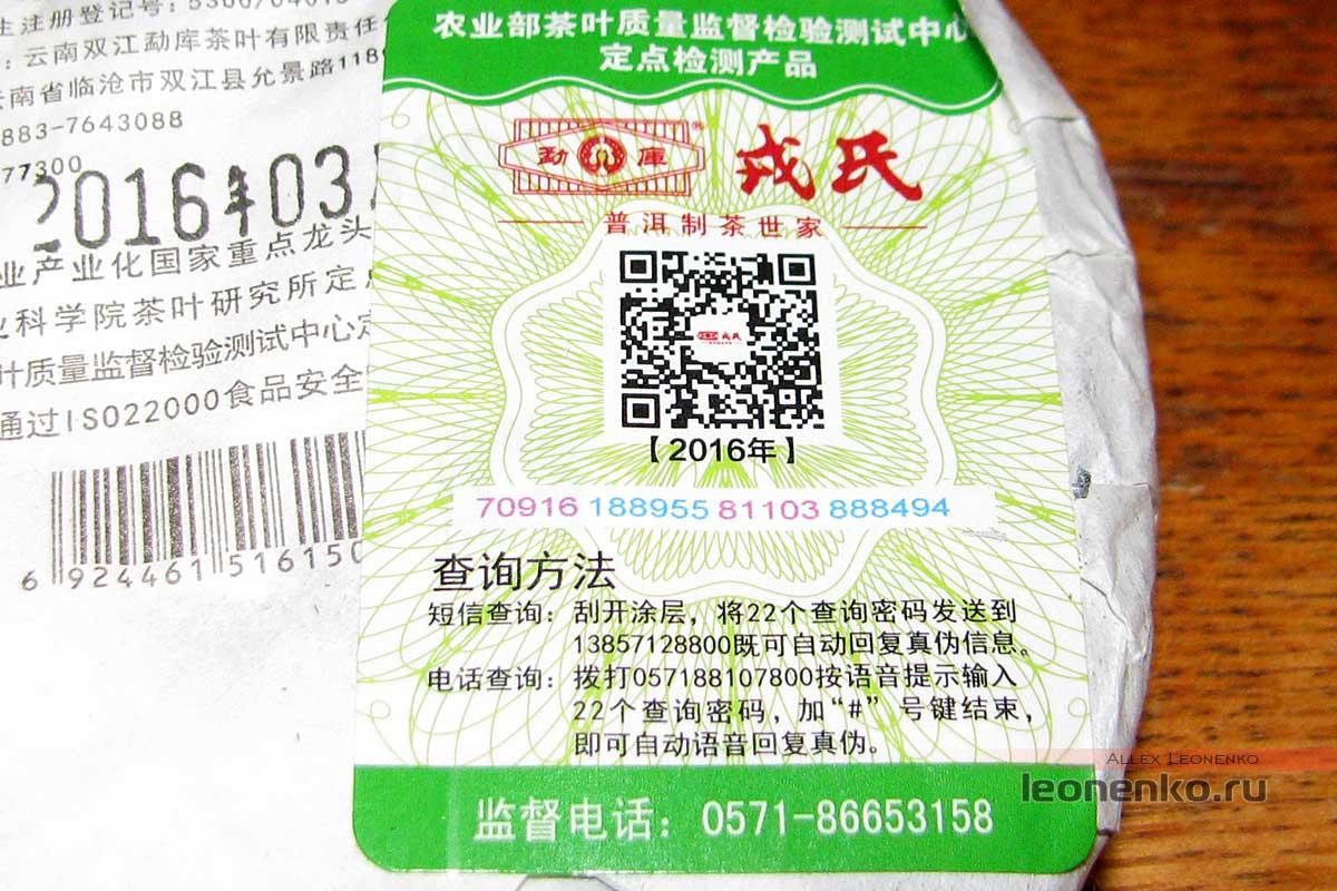 Мэнку Цзи Нянь Ча Хоубин защитная марка