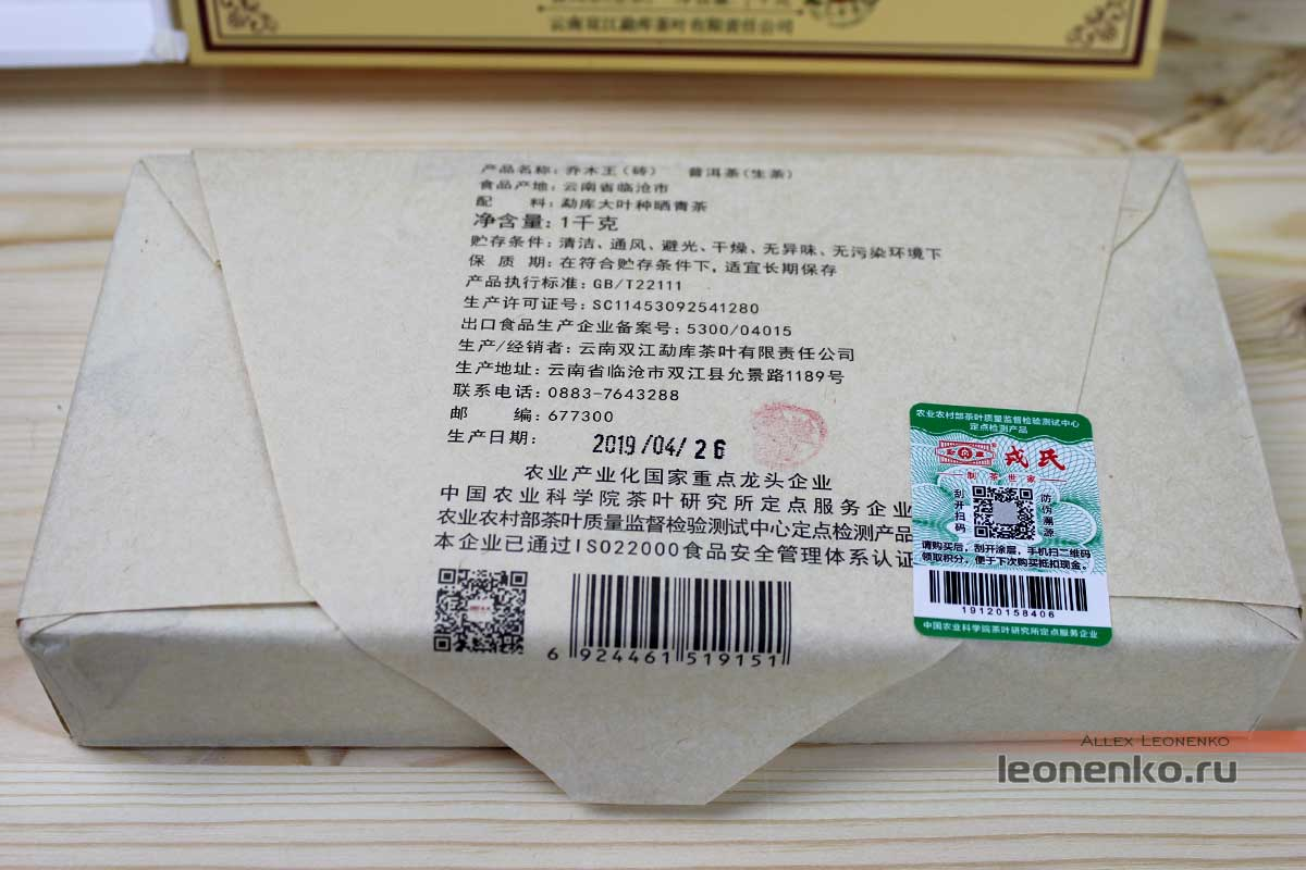 Мэнку Цяо Му Ван, брикет 1 кг