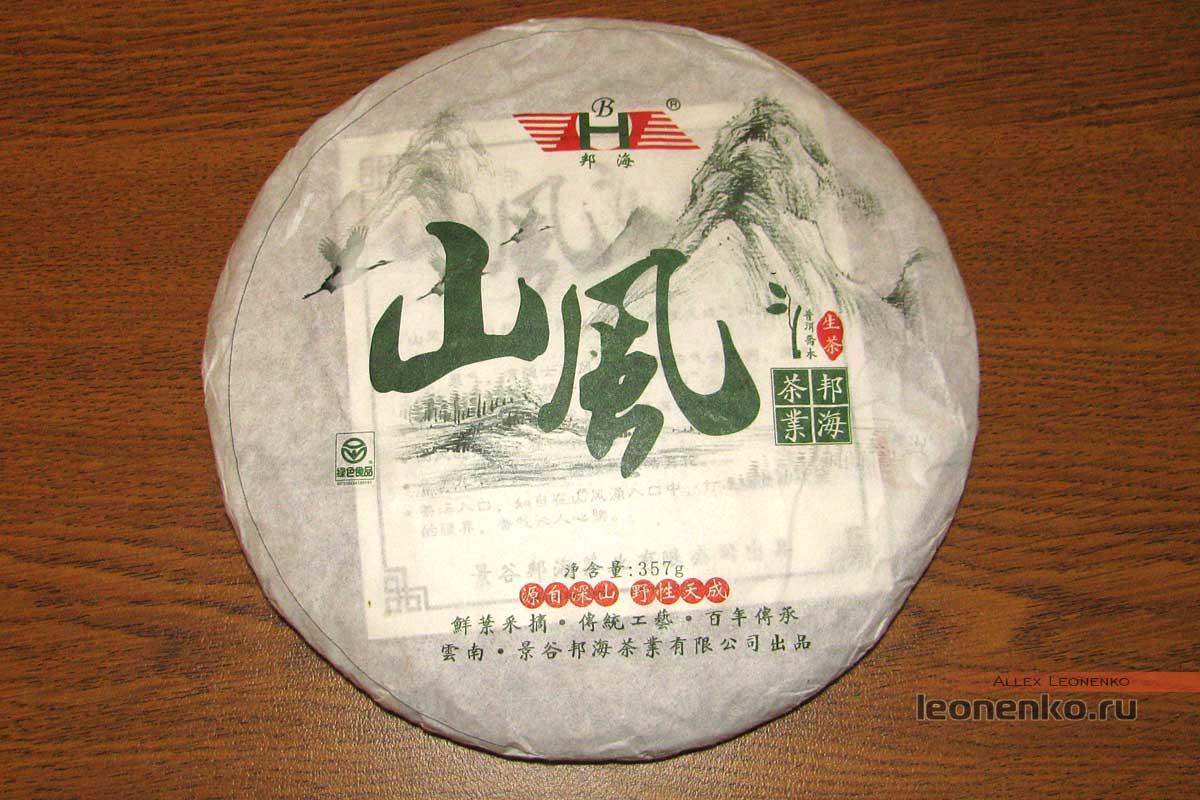 Шен пуэр Шань Фэн «Горный ветер», 2017 г. - упаковка с чаем