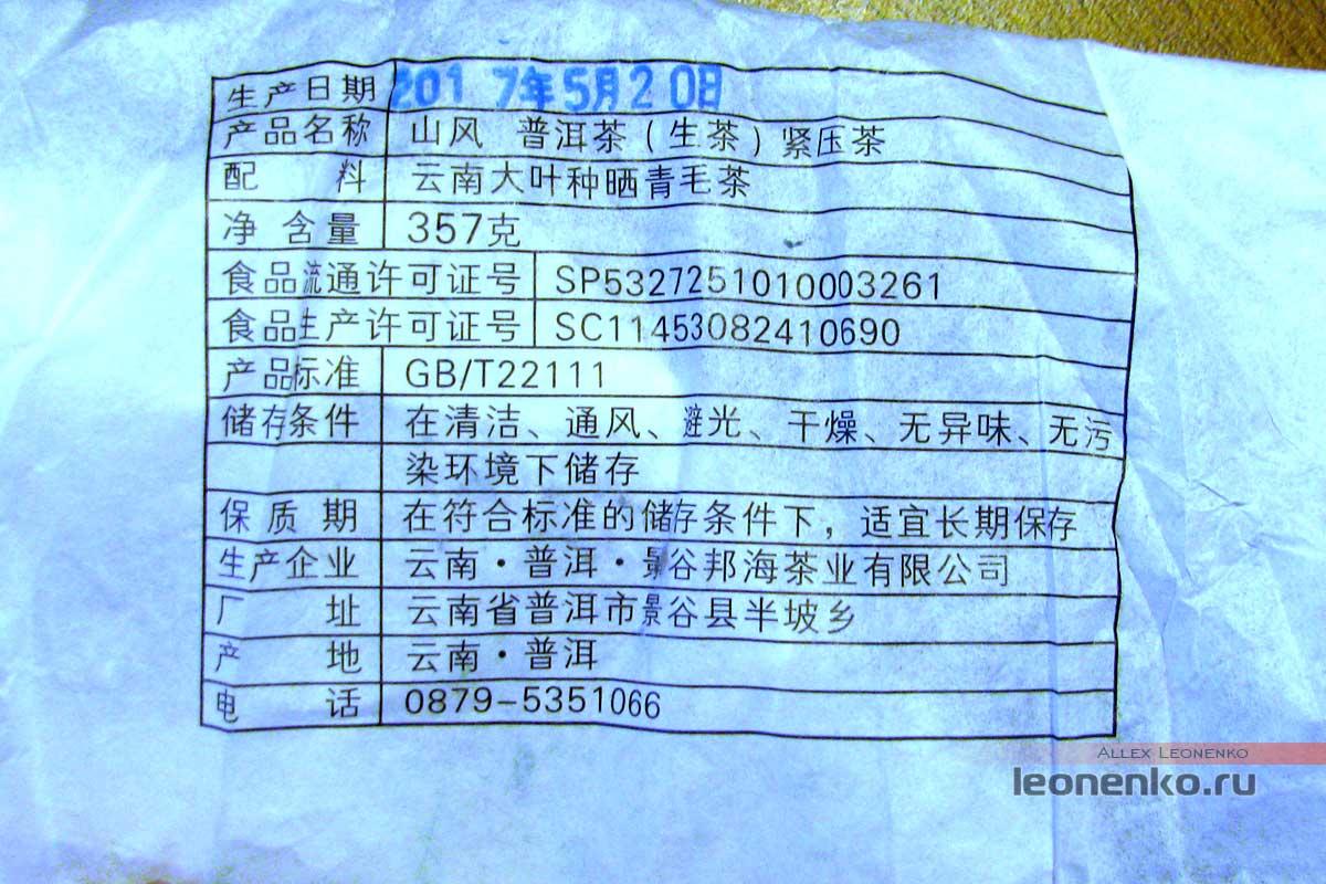 Шен пуэр Шань Фэн «Горный ветер», 2017 г. - данные производителя