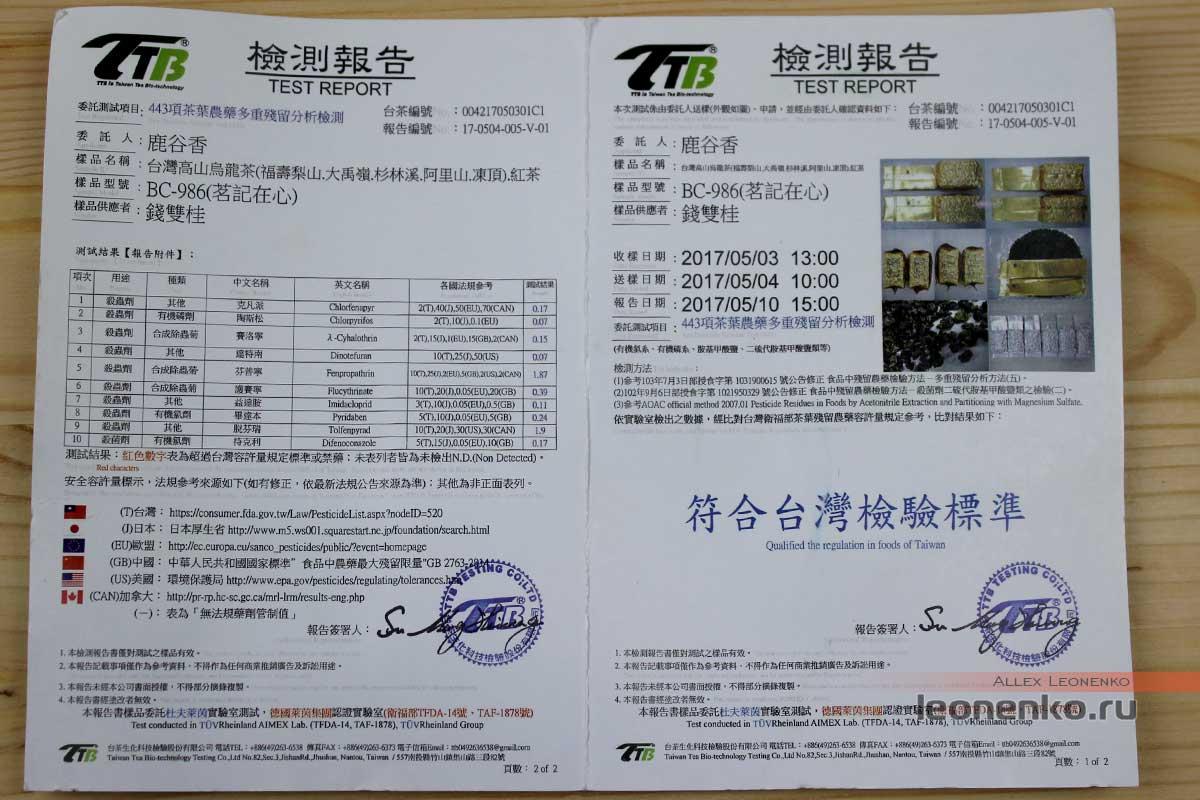 Буклет с результатами тестов