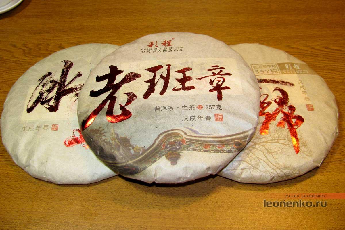 Три шен пуэра от Цайчен