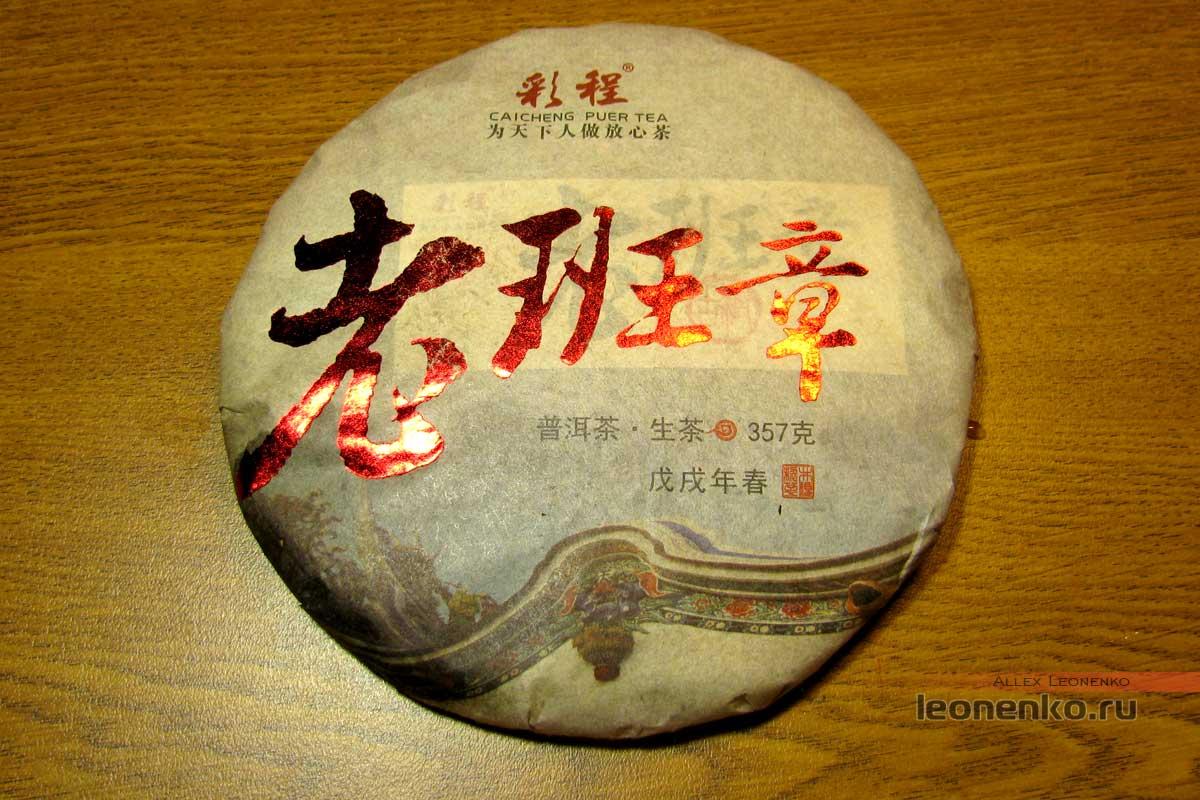 Шен Пуэр Лао Баньчжан (老班章) от фабрики Цайчен - упаковка