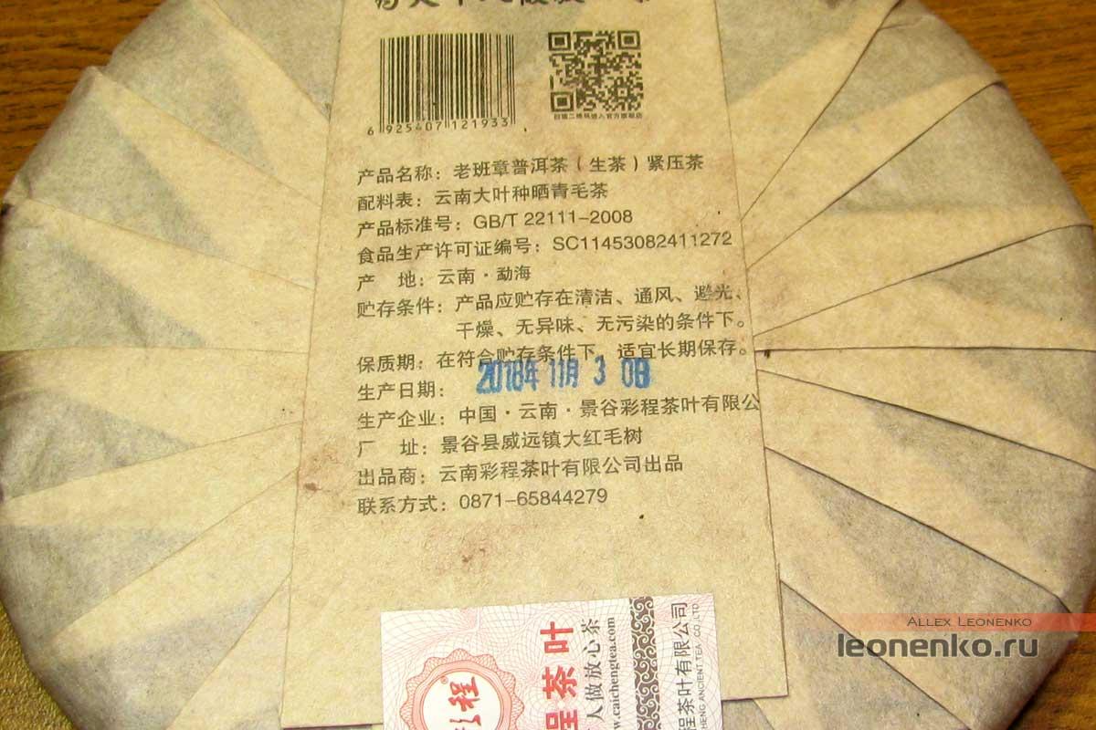 Шен Пуэр Лао Баньчжан (老班章) от фабрики Цайчен - информация производителя