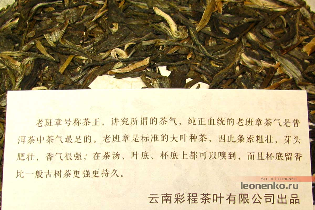 Шен Пуэр Лао Баньчжан (老班章) от фабрики Цайчен