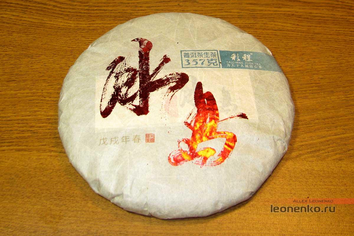 Шен Пуэр Биндао (冰岛) от фабрики Цайчен - упаковка
