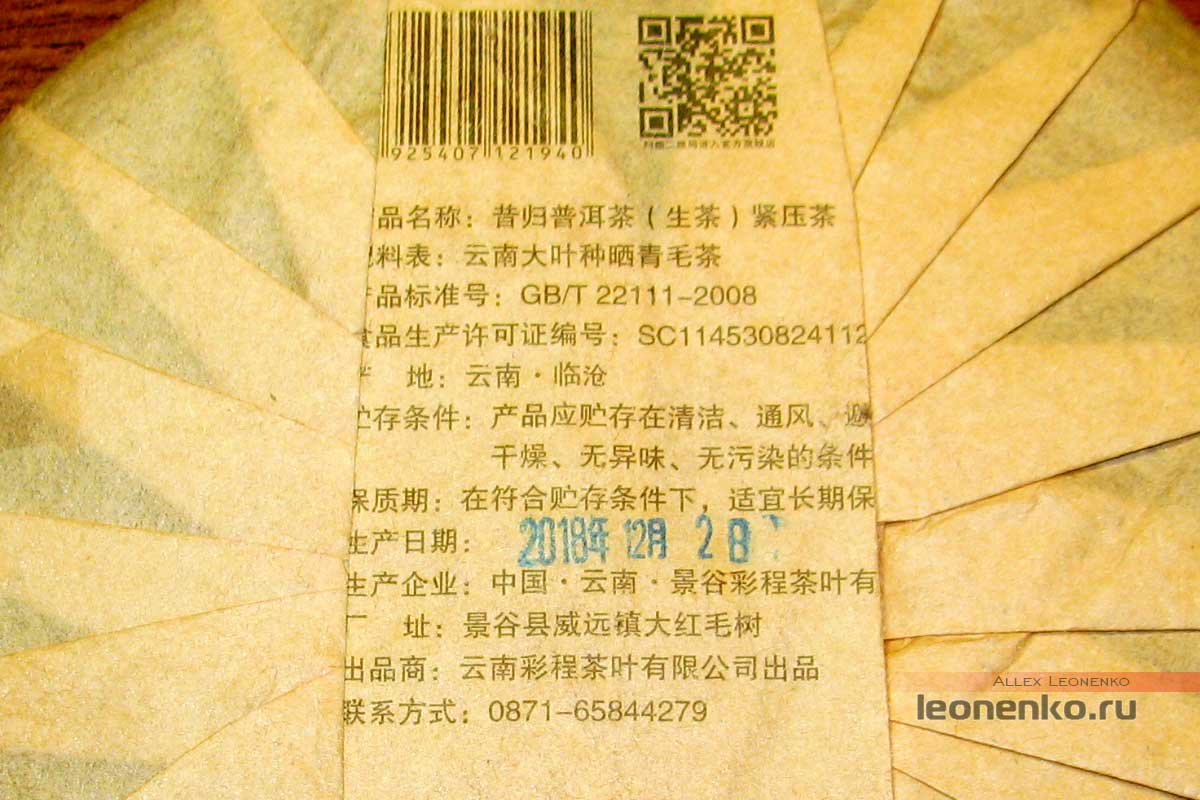 Шен Пуэр Сигуй (昔归) от фабрики Цайчен - информация производителя