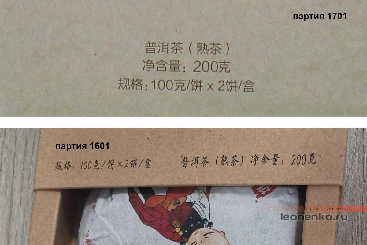 Шу Пуэр «Укун», фабрика Мэнхай Да И, отличие годов выпуска