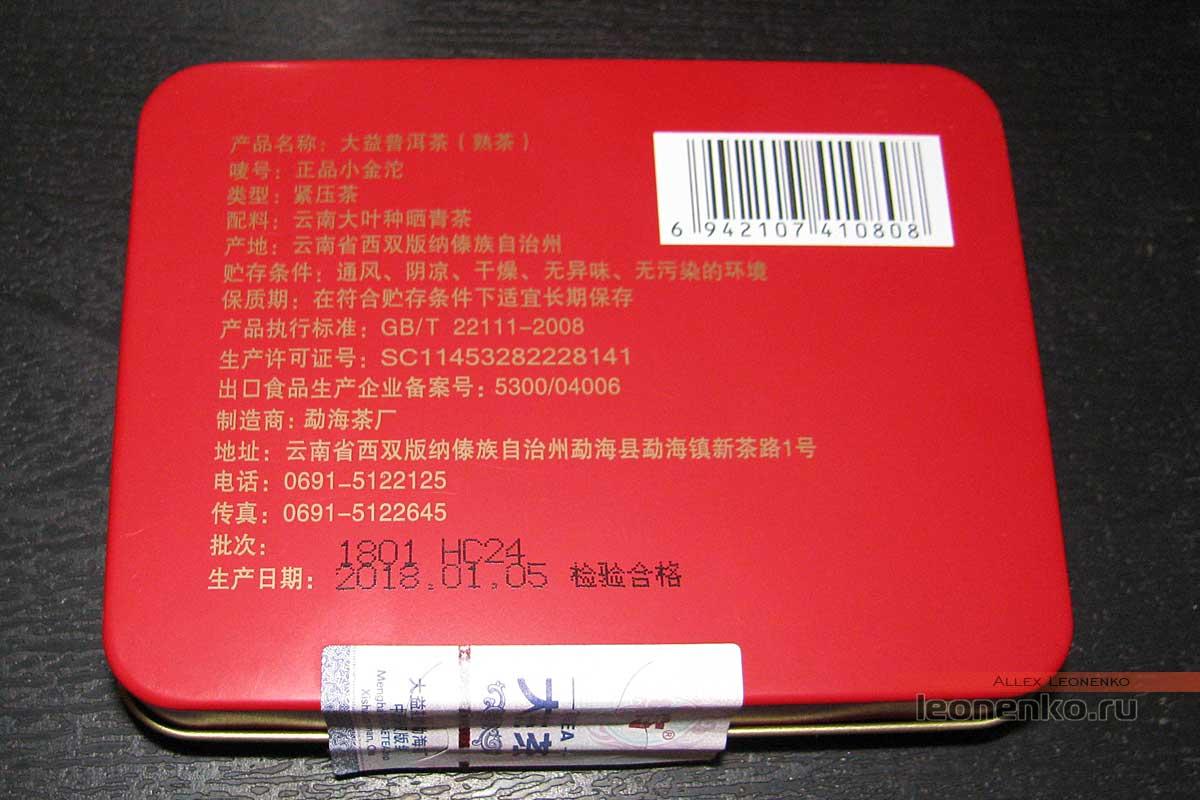Шу Пуэр Чжэн Пинь Сяо Цзинь То, фабрика Да И - упаковка, информация производителя