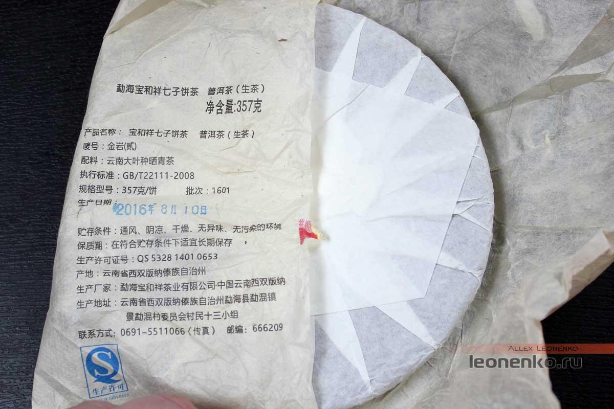 Вторая упаковка и информация о производителе