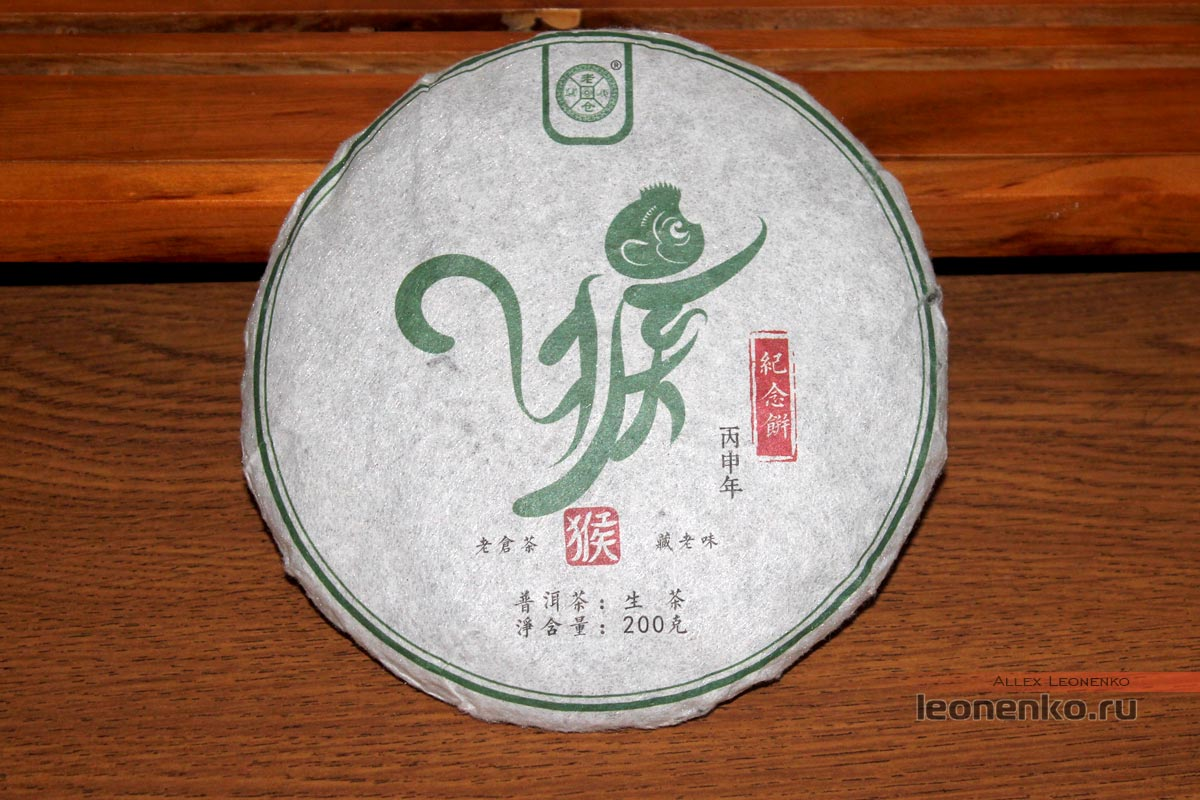 Выигрыш - блинчик чая с символом года