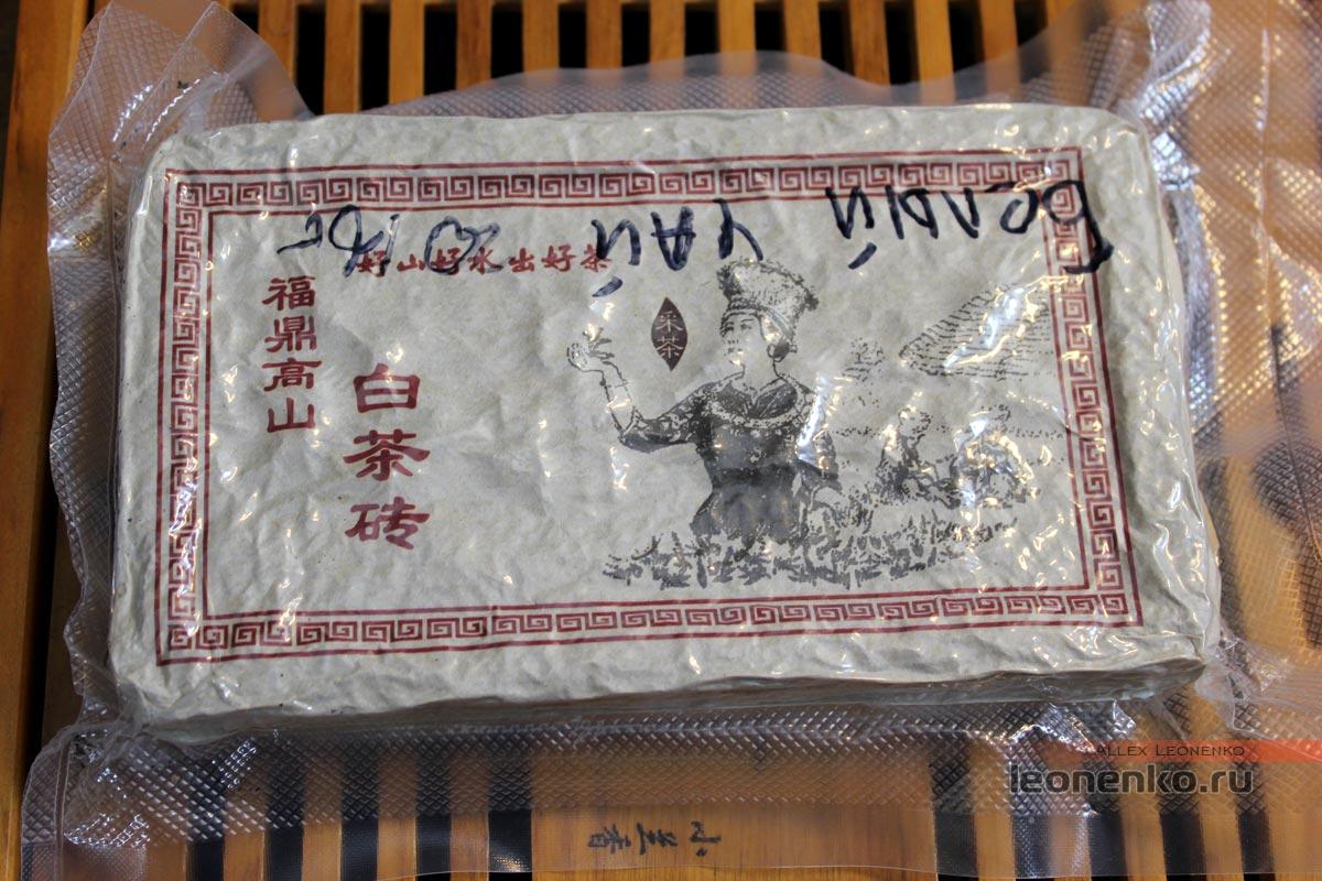 Запакованный старый белый чай