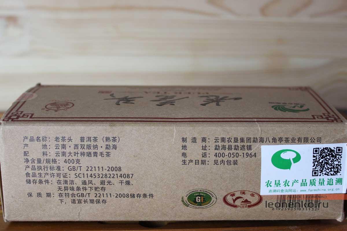 Старые чайные головы Бацзяотин, информация на коробке