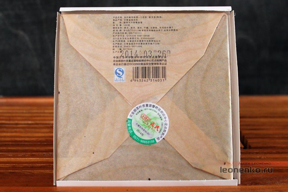 Внутренняя упаковка