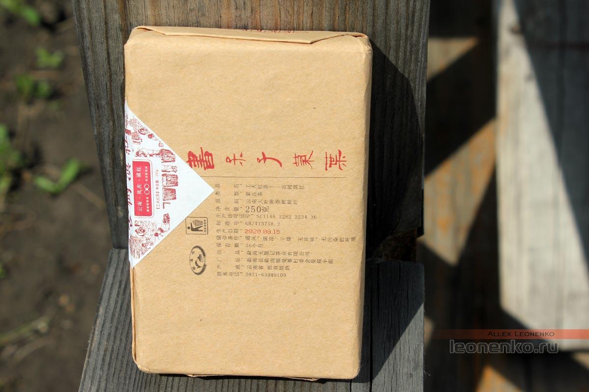 Дянь Хун Нерд Ти (Ботаник) - информация на упаковке