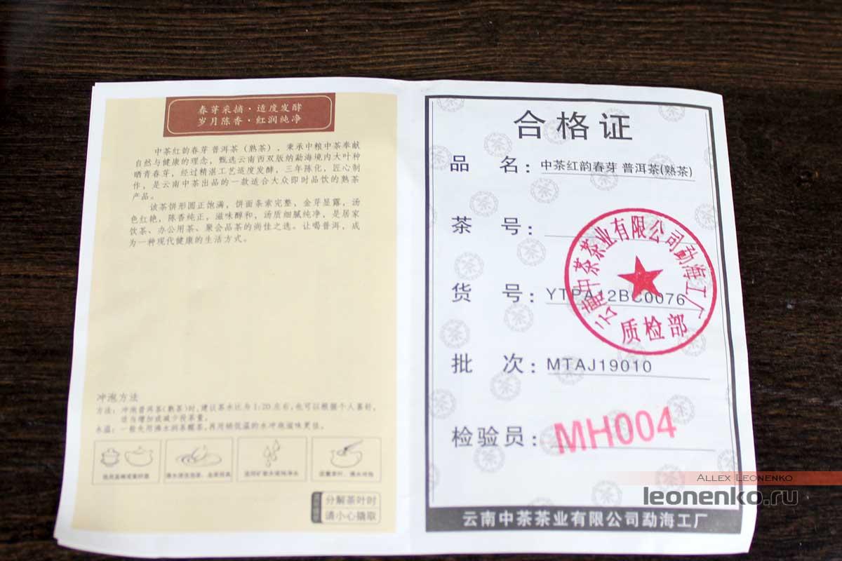 Сертификат безопасности чая