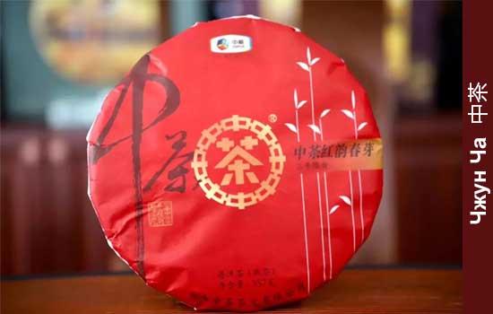 Чжун Ча Хун Юнь Чунь Я «Красная гармония весенних бутонов»