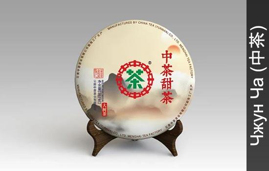 Чжун Ча Тянь Ча «Сладкий чай»