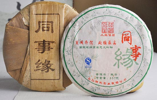Чень Шен Хао Тунши Юань «Коллеги по работе», шен пуэр, 2014 г