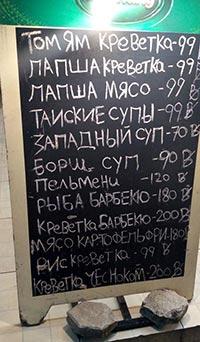 Стоимость вечернего ужина