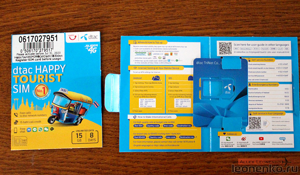 Сим-карты с тайским интернетом